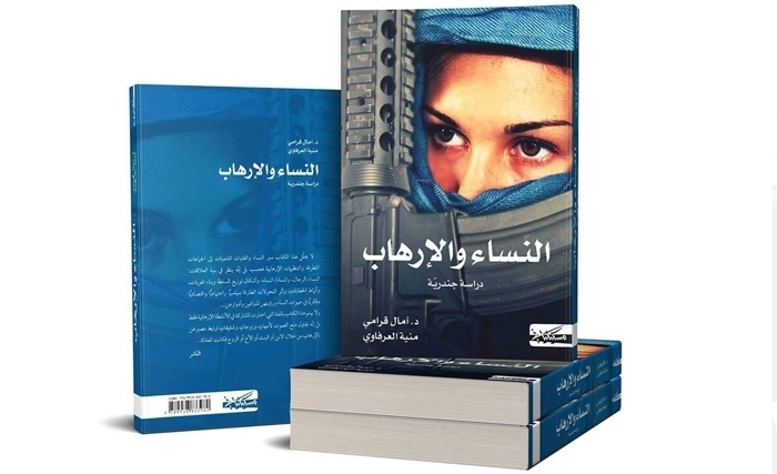 Reviewing Amel Grami's recent book: Women and Terrorism: A Gendered Study