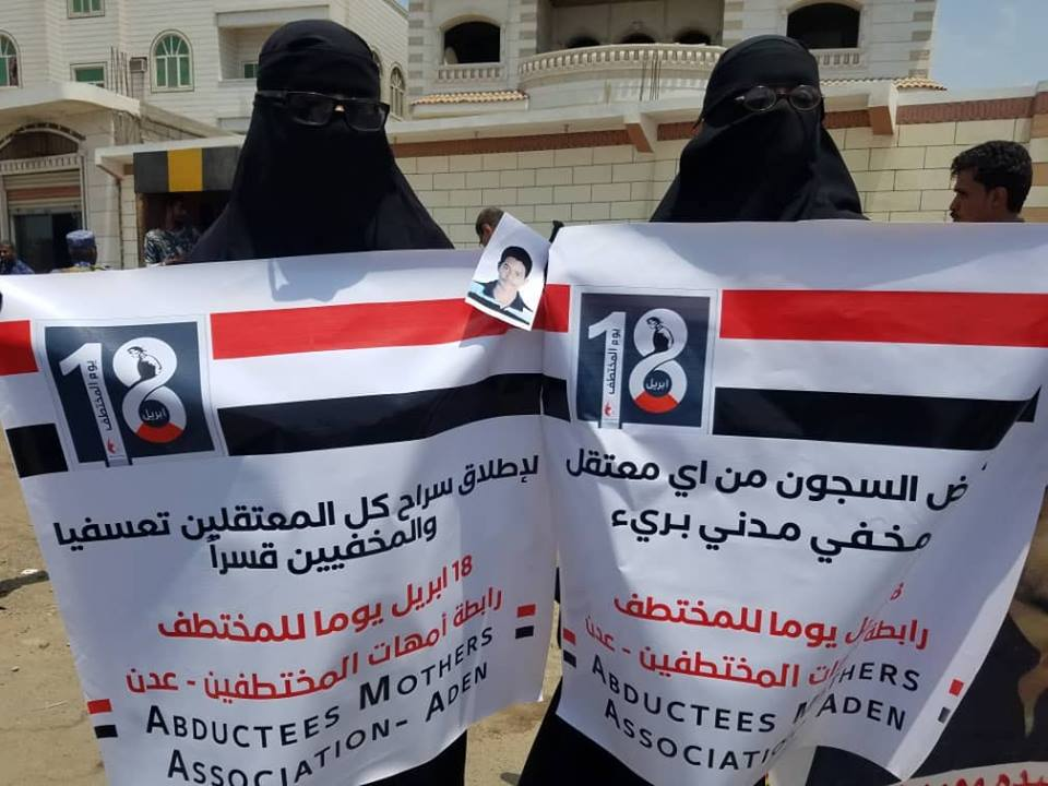 Protest in Aden infront of the Interior Minister's house