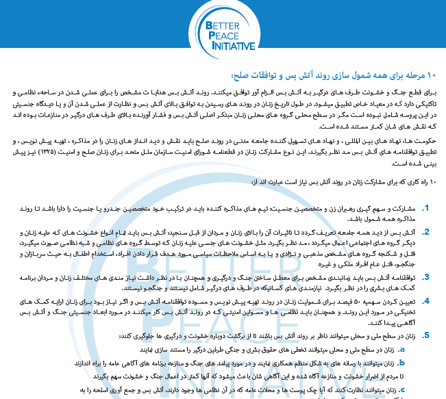 Now in Persian/Farsi: 10 Steps to Ensure Gender Responsive Processes & Ceasefire Agreements