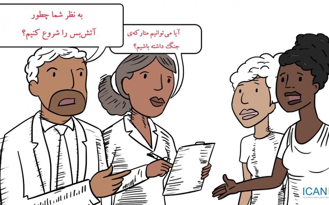 Gender Responsive Ceasefires – Persian/Farsi