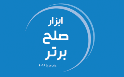 As intra-Afghan peace talks kick off, ICAN launches Better Peace Tool in Farsi