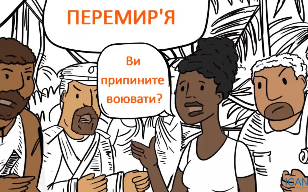 Gender Responsive Ceasefires – Ukrainian